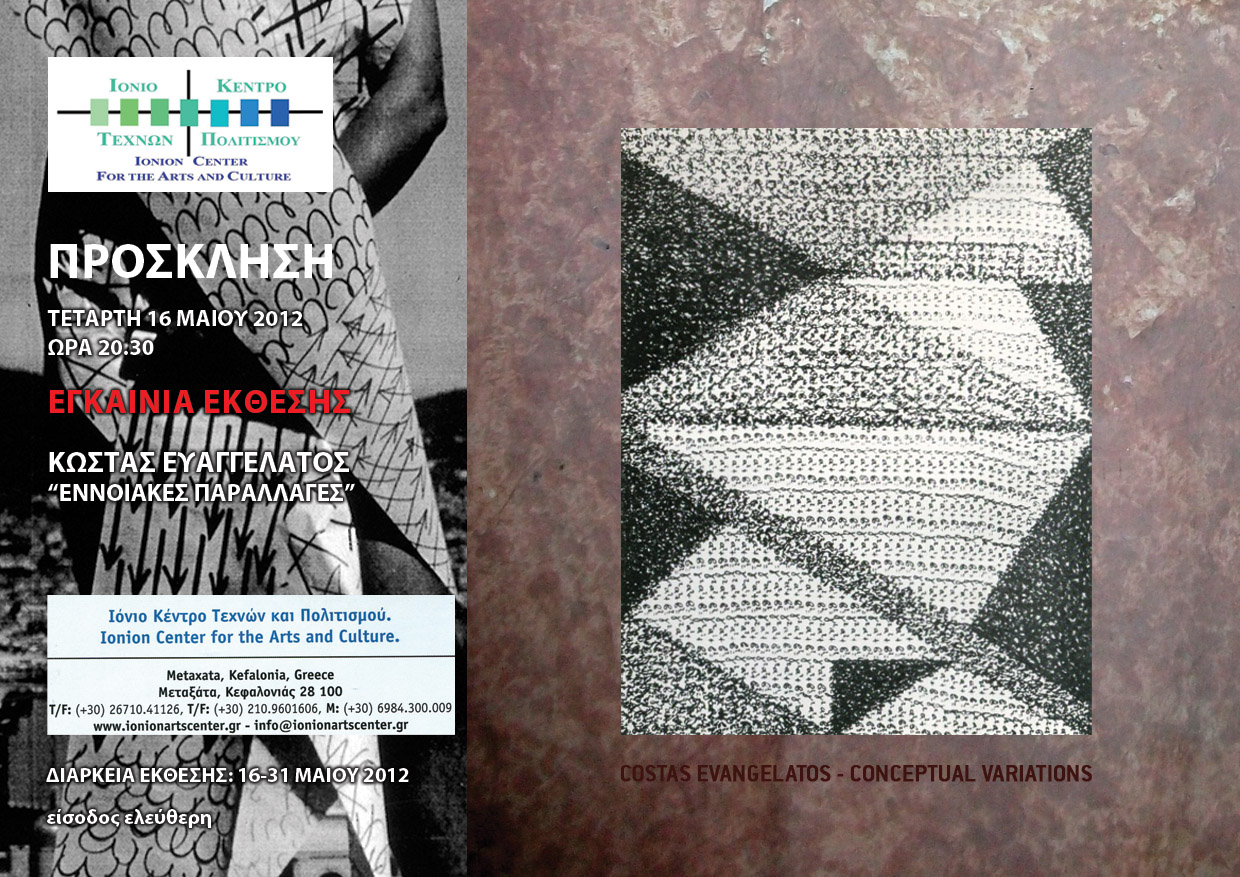 Personal Exhibition by Costas Evangelatos at the Ionion Center for the Arts and Culture